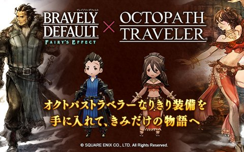 「BRAVELY DEFAULT FAIRY'S EFFECT」×「OCTOPATH TRAVELER」コラボイベント詳細が発表!