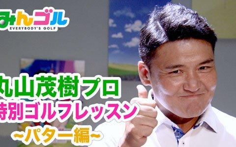 「みんゴル」丸山茂樹プロの直筆サイン入りグッズが当たるキャンペーンが開催!