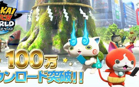 「妖怪ウォッチ ワールド」が「妖怪ウォッチ」5周年記念日に100万ダウンロード突破!
