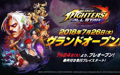 「THE KING OF FIGHTERS ALLSTAR」正式配信が7月26日に決定!24日より先行プレイが開始