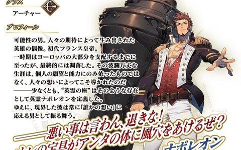 「Fate/Grand Order」英雄ナポレオンが★5で登場!「無間氷焔世紀 ゲッテルデメルング 消えぬ炎の快男児」開幕直前キャンペーンが開始