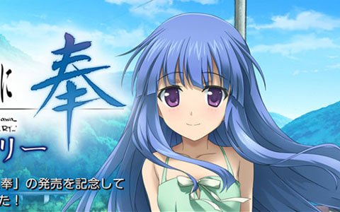 「ひぐらしのなく頃に奉」白川郷スタンプラリーイベントが7月14日より開催!