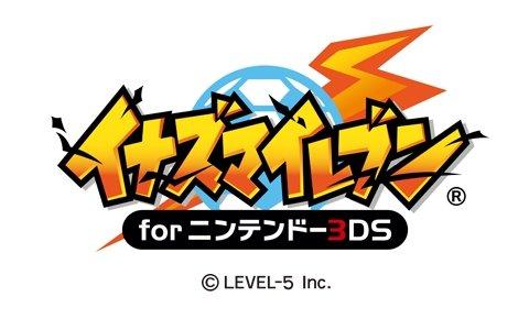 「イナズマイレブン for ニンテンドー3DS」7月20日より期間限定で完全無料配信!