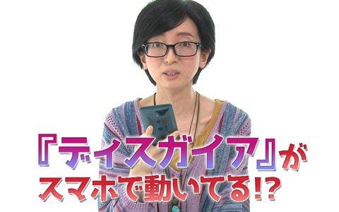 iOS/Android版「魔界戦記ディスガイア(仮)」ラハール役・水橋かおりさん登場のティザーPVが公開!