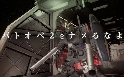 「機動戦士ガンダム バトルオペレーション2」TVCMがオンエアに先駆けて公開!