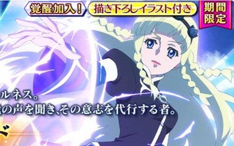 「テイルズ オブ ザ レイズ」新イベント「FIGHTING OF THE SPIRIT~水の章~」が開催!