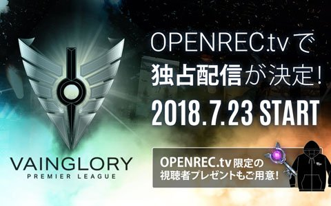 「Vainglory」東アジアサーバーを対象とした8チームのリーグ戦「Vainglory Premier League East Asia」公式生放送が「OPENREC.tv」にて配信決定!