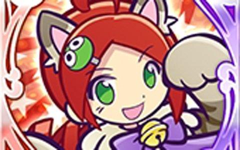 「ぷよぷよ!!クエスト」★7 へんしんが解放された「にゃんこのりんご」が再登場!「ぷよフェスピックアップガチャ」開催
