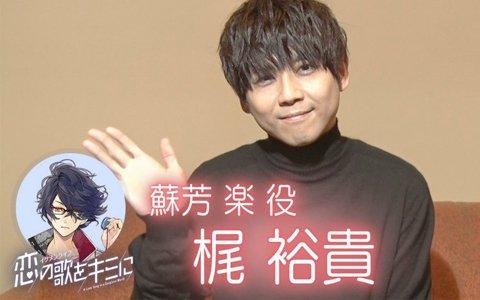 「イケメンライブ 恋の歌をキミに」リリース直前企画第1弾!蘇芳楽役・梶裕貴さんのインタビュー動画が公開
