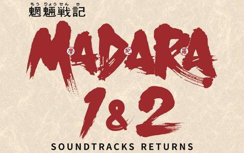 「魍魎戦記MADARA 1&2 SOUNDTRACKS RETURNS」再生産分が9月7日より販売決定!予約受付を開始