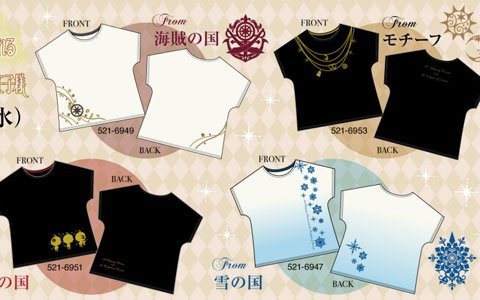 「夢王国と眠れる100人の王子様」王子様の国をモチーフにしたオリジナルTシャツが発売!