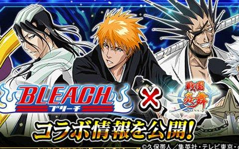 「戦国炎舞 -KIZNA-」アニメ「BLEACH」とのコラボイベント第2弾が開催決定!