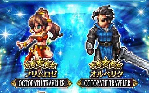 「ファイナルファンタジー ブレイブエクスヴィアス」にて「OCTOPATH TRAVELER」とのコラボが開催!