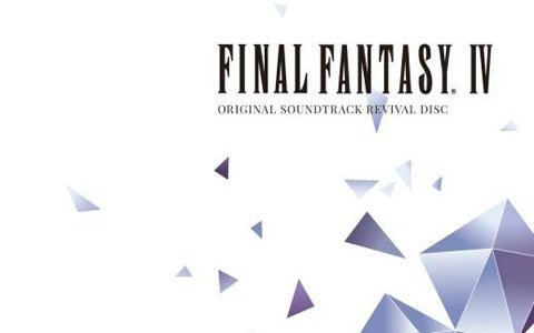 「FINAL FANTASY IV ORIGINAL SOUNDTRACK REVIVAL DISC」10月17日に発売決定