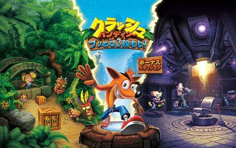 Switch版「クラッシュ・バンディクー ブッとび3段もり! ボーナスエディション」が10月18日に発売
