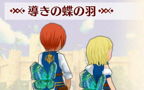 Switch「ワールドネバーランド エルネア王国の日々」追加コンテンツ「導きの蝶の羽」が7月26日に配信!