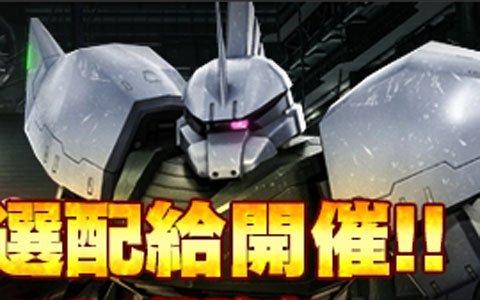 「機動戦士ガンダム バトルオペレーション2」本日開戦!配信開始記念スペシャル抽選配給も実施