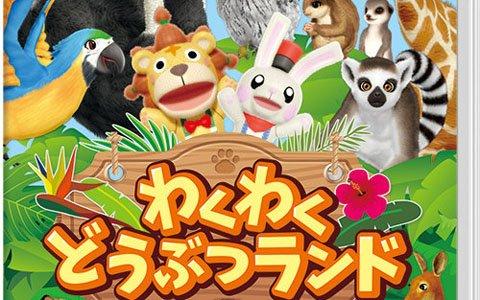 Nintendo Switch「わくわくどうぶつランド」が発売!