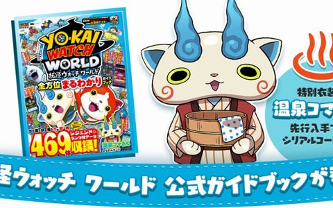 「妖怪ウォッチ ワールド」出現妖怪469体まるわかり!公式ガイドブックの発売が決定