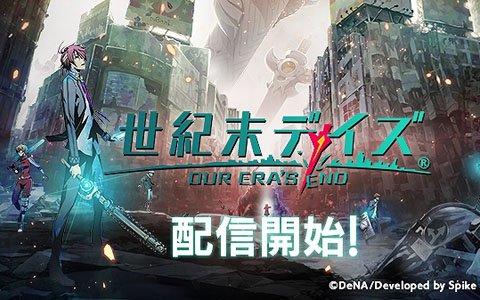 ローグライクRPG「世紀末デイズ」がiOS/Android向けに配信開始!