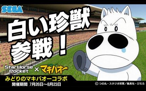 「StarHorsePocket」にて「みどりのマキバオー」コラボが再び開催!アニメのレースの再現も