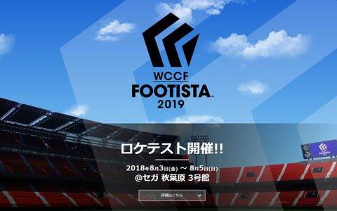 新たなピッチにキックオフ!「WCCF FOOTISTA 2019」ロケテストが8月3日よりセガ秋葉原3号館にて開催