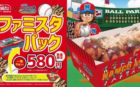 「プロ野球 ファミスタ エボリューション」たこぼ~選手が手に入る「築地銀だこ」とのコラボ情報が公開!