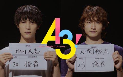 「A3!」無料10人選抜スカウトやメインストーリーが解放されるキャンペーンが開催!