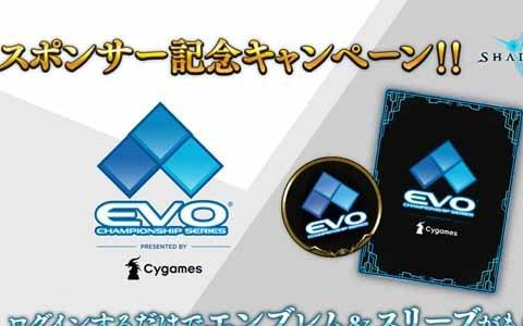 「Shadowverse」にて「EVO 2018」スポンサー記念キャンペーンが8月1日より開催!