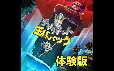 Nintendo Switch「チャリオット 王様パック」本日より無料体験版の配信が開始!