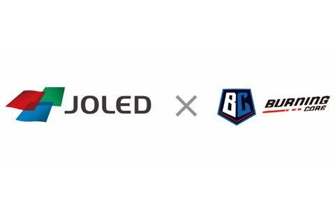 プロeSportsチーム「Burning Core」と「JOLED」がパートナーシップ契約を締結