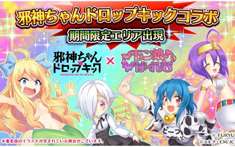 「モン娘☆は~れむ」アニメ「邪神ちゃんドロップキック」とのコラボイベントが実施決定!