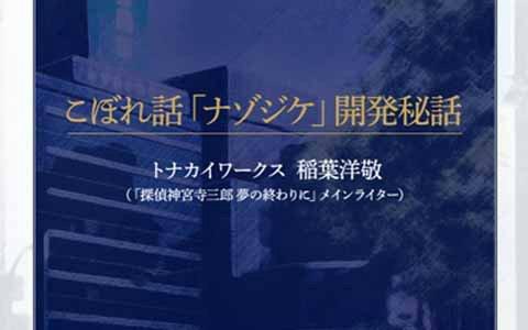 「探偵 神宮寺三郎 プリズム・オブ・アイズ」稲葉洋敬氏が語る開発秘話が公開