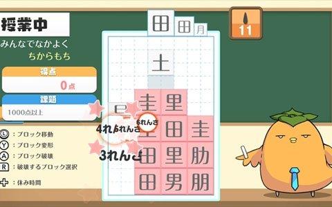 文字と文字を組み合わせて漢字を作る「テト字ス」がNintendo Switch向けに配信