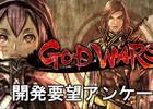 「GOD WARS 2」開発要望アンケートが実施!回答者全員に特製壁紙をプレゼント