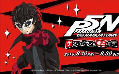 「ナンジャタウン」にてテレビアニメ「PERSONA5 the Animation」とのコラボイベントが開催決定!