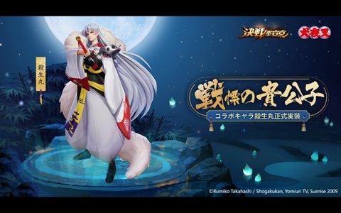 「決戦!平安京」開催中の「犬夜叉」コラボに高い機動力を持つ忍系キャラ「殺生丸」が登場!
