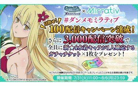 「ダンまち~メモリア・フレーゼ~」ダンメモミラティブキャンペーンが初日で目標達成!追加報酬が発表