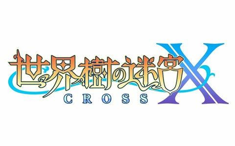 3DS「世界樹の迷宮X」品薄のお詫びと次回入荷についてのお知らせが公開に