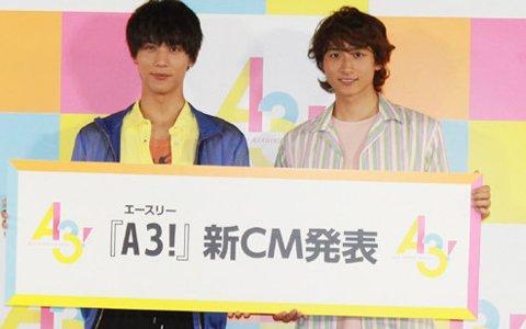 中川大志さん&小関裕太さんがアドリブ力を試された「A3!」熱組 新CM発表会