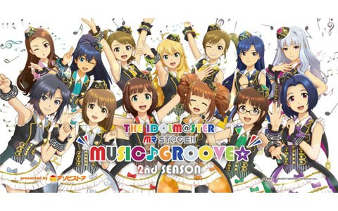 「THE IDOLM@STER MR ST@GE!! MUSIC♪GROOVE☆2nd SEASON」が9月15日より開催!