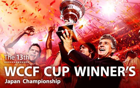 「WORLD CLUB Champion Football」公式全国大会「WCCF CUP WINNER'S CUP The 13th」が開催