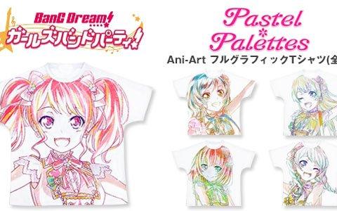 「バンドリ! ガールズバンドパーティ!」Ani-Art フルグラフィックTシャツの受注が開始!
