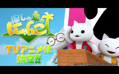 「ほしの島のにゃんこ」TVアニメ化が決定!10月6日よりTOKYO MXにて毎週土曜朝7:55から放送開始