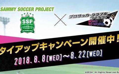 「プロサッカークラブをつくろう!ロード・トゥ・ワールド」SAMMY SOCCER PROJECT 特別コラボキャンペーン開催!