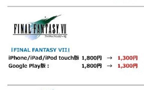 iOS版「FFVII」「FFIX」が8月9日19時から24時間限定で再度セール価格に