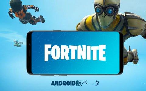 Android向け「フォートナイト バトルロイヤル」のベータ版が今週よりローンチ