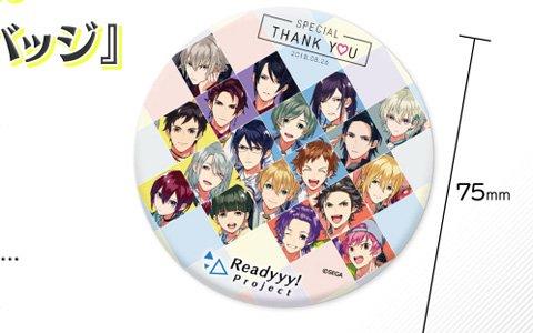 「Readyyy!」ゴー☆ルドステージ Vol.5が8月26日に開催!グッズ情報もチェック