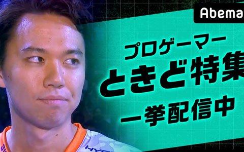 プロゲーマー・ときど選手の戦いを振り返る特別企画がAbemaビデオで配信!