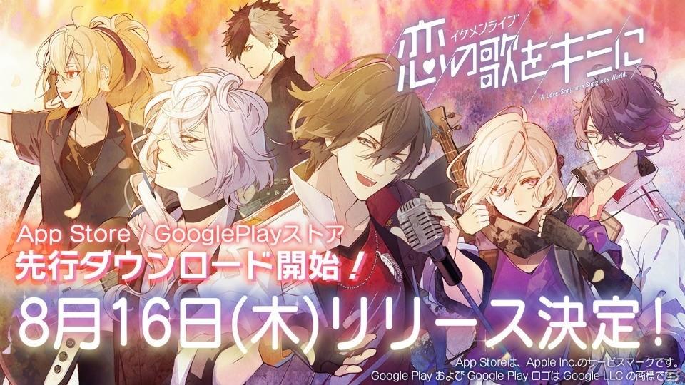 「イケメンライブ 恋の歌をキミに」の配信日が8月16日に決定!iOS版の先行ダウンロードは本日より開始